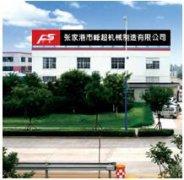 张家港市feng超ji械制造有限公司